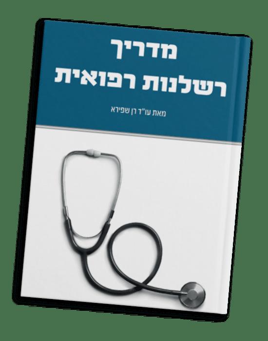 מדריך רשלנות רפואית